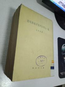 《西域南海史地考证译丛》全书9册九编,现存8册,缺第五编
