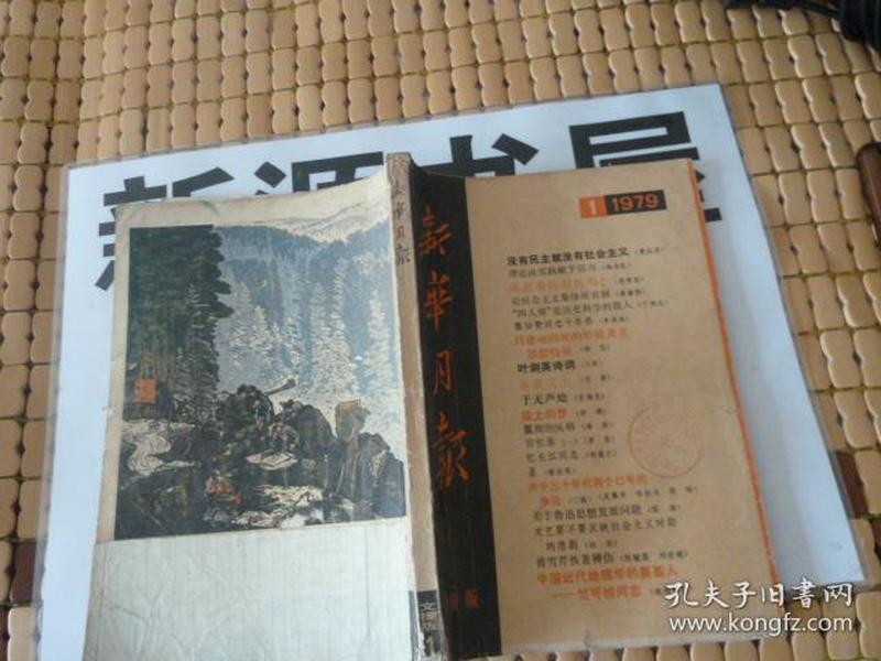 新华月报(1979年第1期)馆藏佳品