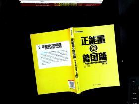 清史专家林乾系列·正能量@曾国藩:一个做大事不做大官的典范