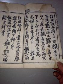 李氏族谱,魏光焘题序