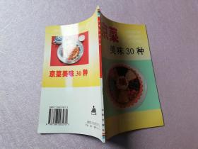 京菜美味30种:[图集]实物拍图