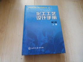 化工工艺设计手册 第三版 上册