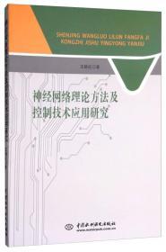 神经网络理论方法及控制技术应用研究