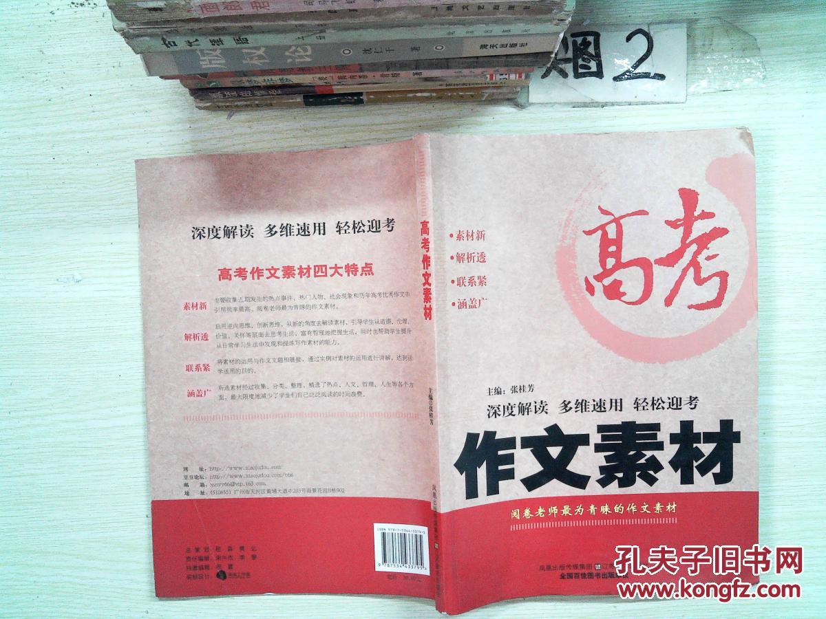 【图】v素材素材美术_江苏作文出版社青果巷常州美食图片