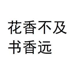 中国明信片  北京北海公园/扬子江/榆林村 战前