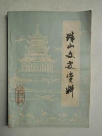 珠山文史资料第一辑