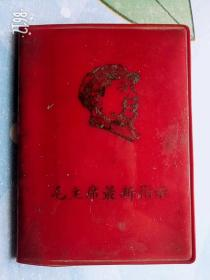 毛主席zui新指示 1968年老版红色收藏书袖珍本内有毛泽东头像