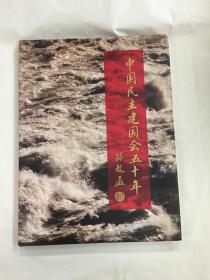 中国民主建国会五十年