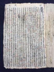 清写微型夹带,薄如蝉翼的纸张,很细小的字