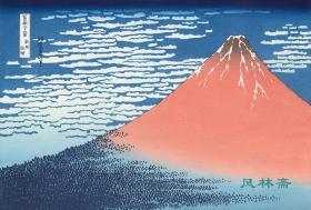 凯风快晴 葛饰北斋 富岳三十六景 安达复刻浮世绘木版画