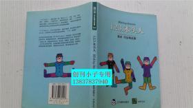 1.2.3木头人 几米著 辽宁教育出版社