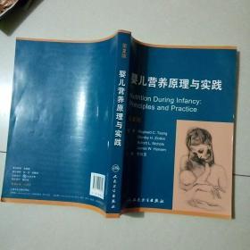 婴儿营养原理与实践(第2版)