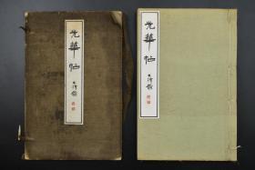全网唯一《光华帖》不折签 原函线装一册全 东亚美术会 收录日本名家绘画百余幅 珂罗版精印 大正九年1920年期日本发行