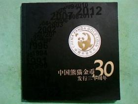 中国熊猫金币发行三十年