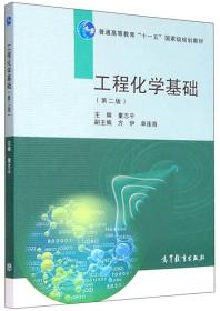 工程化学基础(第二版)