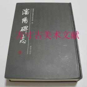 沈阳碑志 辽海出版社 厚册