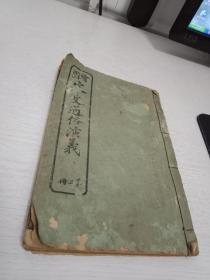 《绘图宋史通俗演义》第三册