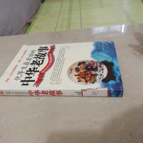优秀生最爱读的中华老故事