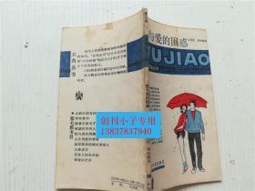 五角丛书第七辑 性与爱的困惑 贺绍俊 潘凯雄著 上海文化出版社