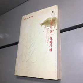 2005中国小说排行榜 【一版一印 9品 +++ 正版现货 自然旧 实图拍摄 看图下单】
