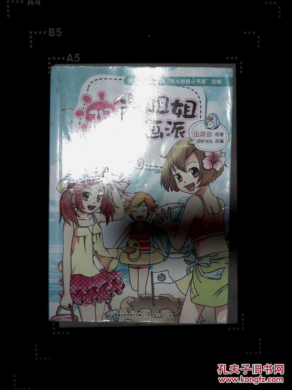 【图】姐姐阳光人民派:我的朋友是铁三角_漫画one漫画家日本图片