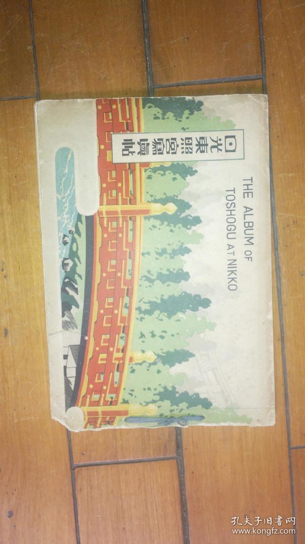 日光东照宫写真帖 全图本 1929年初版 好品精印 详情见图