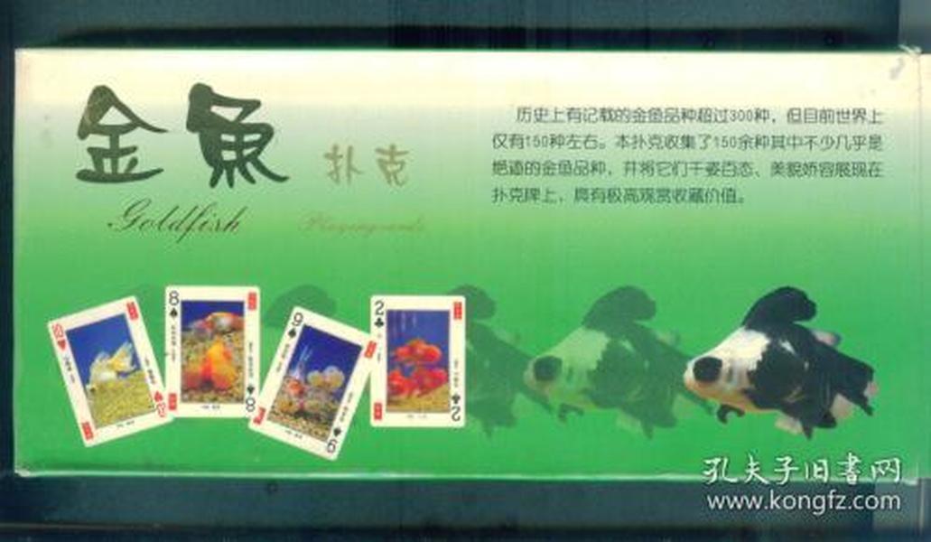 金鱼扑克3副全