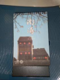 2018年活页月历台历(浙江湖州南浔古镇风景)全新