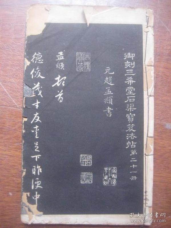 【御刻三希堂石渠宝笈法帖】第21册