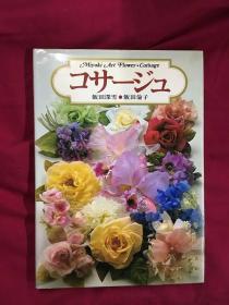 造花 corsage コサージュ 饭田深雪・饭田伦子著 妇人画报社 现货