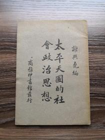 """著名藏书家、史学家 谢兴尧(1904--2006)民国廿四年签赠""""治生"""" 《太平天国的社会政治思想》一册 保真稀见"""