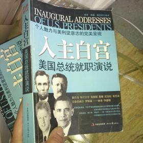 【正版库存】入主白宫:美国总统就职演说