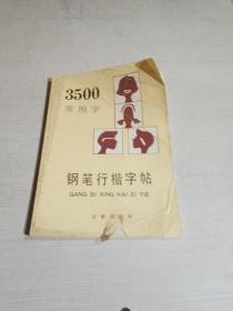 3500常用字钢笔行楷字帖(一版八印)