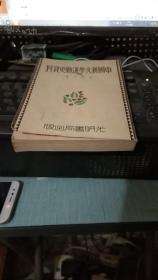 中国新文学运动史资料【全一册】民国二十三年(1934)初版初印