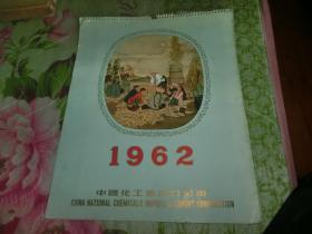 1962年 恭贺新禧 艺术挂历 D6
