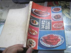 菜谱【1979年一版一印】