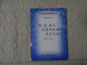 烟、酒、毒品及药物成瘾的危害与戒除(二版)