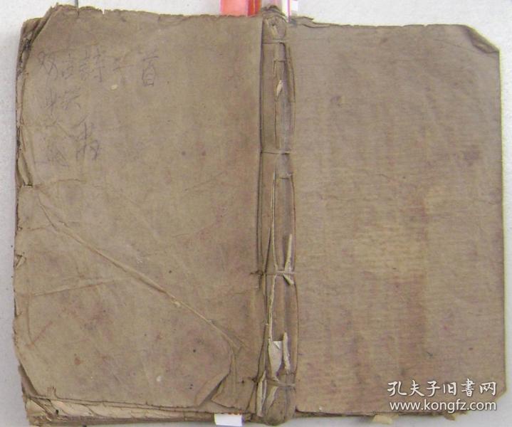 新镌历法便览象吉备要通书 1册17--29卷