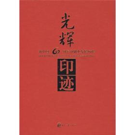 光辉印迹:新中国60周年印刷业发展历程