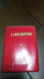 毛主席的五篇哲学著作 1970年吉林1版 有毛像 林题撕掉了