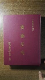 密乘法海(精装大开本厚册,修学必读,绝对低价,绝对好书,私藏品还好,自然旧)