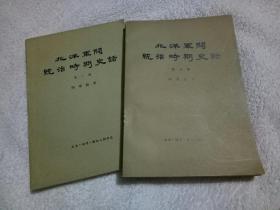 北洋军阀统治时期史话 第一册,第二册,两本合售