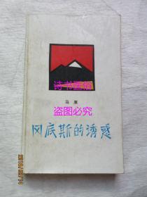 冈底斯的诱惑——文学新星丛书(第三辑)1987年1版1印