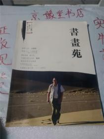 书画苑  书籍内页带作者余新志【国家一级美术师、教授】签名   包真