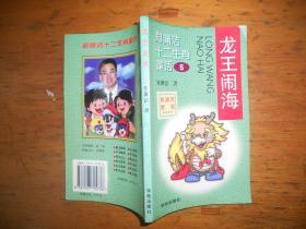 郑渊洁十二生肖童话(5): 《龙王闹海》