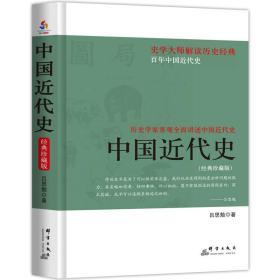 正版-中国近代史