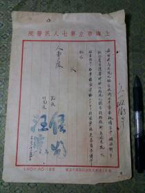 解放初53年:上海市立第七人民医院 院长侯光,副院长汪克 致人事处函件(为提高我院化验室水平,需派卫生试验所叶医师担任技师,及其待遇)