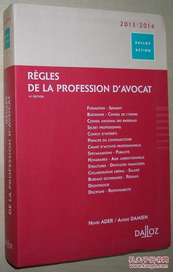 法语原版书 Règles de la profession davocat 2013/2014 - 14e éd.:  de Henri Ader, André Damien