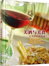 单机与美食手做美酒美食游图片