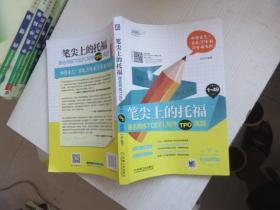 笔尖上的托福:跟名师练TOEFL写作TPO真题 正版